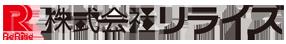 【株式会社リライズ】リフォームのことなら 大規模改修から照明・蛇口の交換まで!